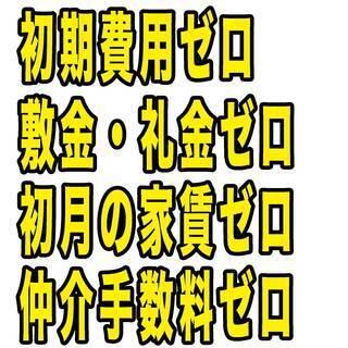 【激安アパート】イオン徒歩6分☆初月無料☆2K