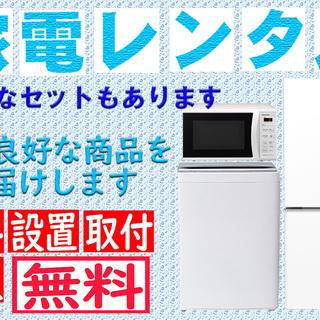 【ハッピー西葛西店】家電レンタル 短期ならレンタルがお得!?