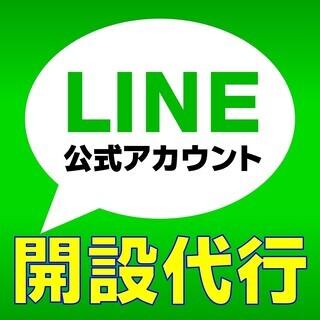 LINE公式アカウント★開設代行致します