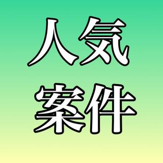【No125】産業廃棄物などの回収 時給1600円 【T】