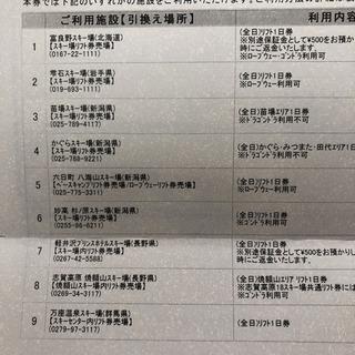 リフト1日引換券 西武プリンスクラブ 5枚 かぐら 杉ノ原…
