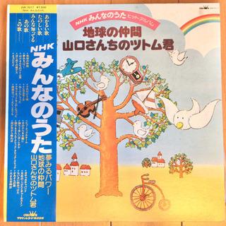 NHKみんなのうたヒットアルバム 地球の仲間 山口さんちのツトム...