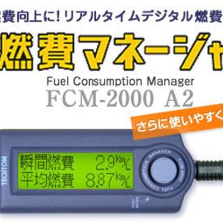 【値下げ】美品!TECHTOM 燃費マネージャー FCM-200...