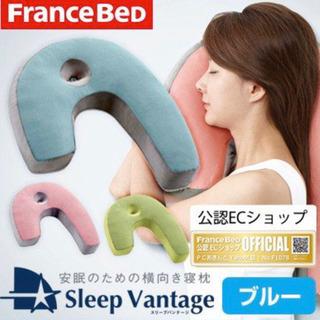 【新品未使用‼️】フランスベッド スリープバンテージ 枕