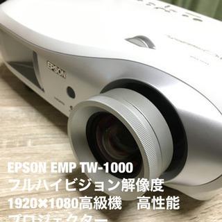 EPSONフルHDホームシアター用プロジェクター高級機「EMP-...