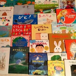 絵本26冊セット☆デイズニー、おやすみ、ロジャー&エレン、おばけ...