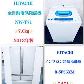 🥰送料無料🥰大容量🤩大型HITACHI家電🥰2点セット🥰