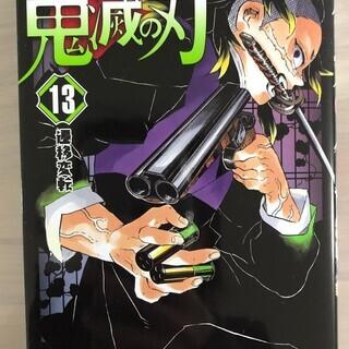 鬼滅の刃13巻(新品)