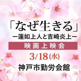 【3/18三宮】映画『なぜ生きる〜蓮如上人と吉崎炎上〜』上映会