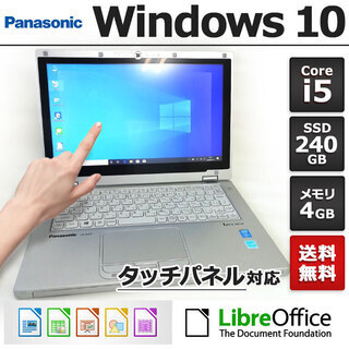 Panasonic ノートPC Win10 Core i5…