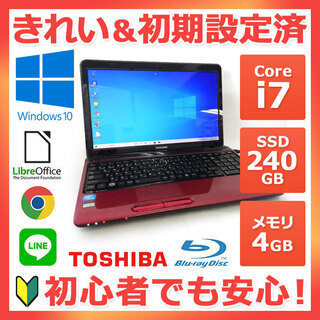 東芝 ノートPC Win10 Core i7 4GB SS…