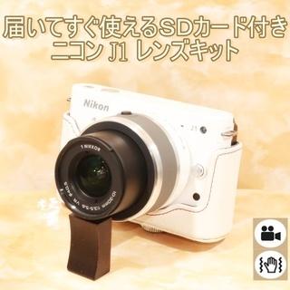 ★届いてすぐ使える新品SDカード付★ニコン J1 手振れ補正レン...