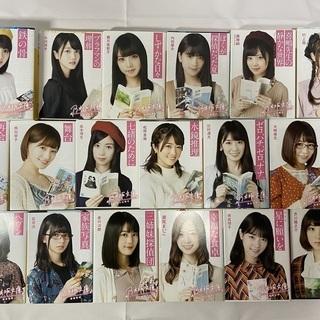 講談社文庫 乃木坂限定表紙(2017年)19冊セット
