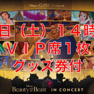 美女と野獣インコンサート