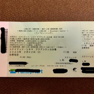 ラブライブ!サンシャイン!!CYaRon 1stライブ ライブビ...