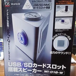 中古美品★MP3プレーヤー★スピーカー★USB★SD★MMC★