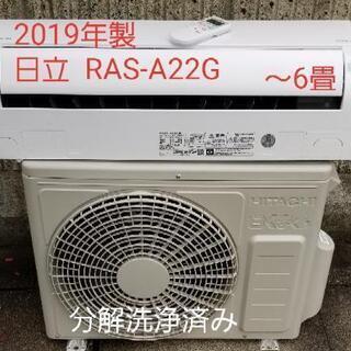 ◎設置込み❗2019年製、日立 RAS-A22G ~6畳