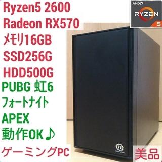 爆速ゲーミング Ryzen RX570 メモリ16G SSD25...