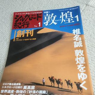 週刊シルクロード紀行【全50刊】