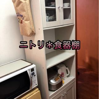 【お取引先決定済】ニトリ 食器棚 キッチンボード キッチン収納