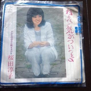 レコード 桜田淳子「ねえ!気がついてよ」「かかとの折れた靴をさげ」