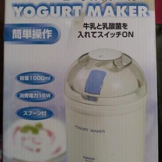 【未使用品】山善 ヨーグルトメーカー YMR-9100