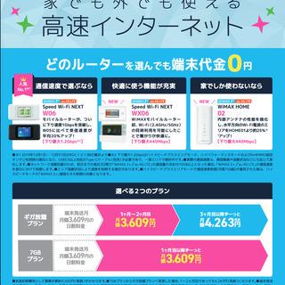 WiMAXお申し込み受付中!家でも外でも使える高速インターネット!