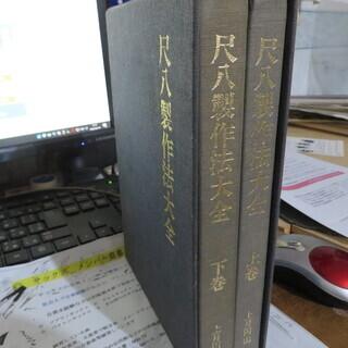 上月円山「尺八製作法大全」と、戸谷泥古「尺八製管秘伝」尺八製作教本