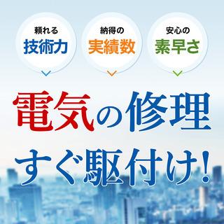 京都市の電気工事や修理、トラブルなら電気の110番救急車にお任せ...