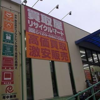 名東区 リサイクルマート極楽店 家電/ブランド/家具 駐車場有