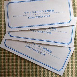 西武プリンス系列 リフト券 3000円/1枚