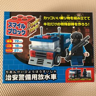スマイルブロック ブロック 治安警備用放水車 LEGO風