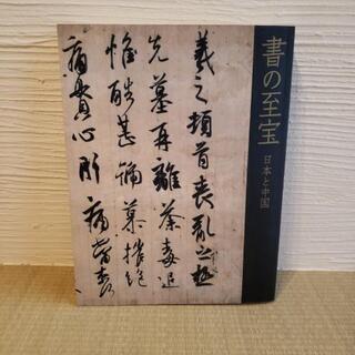 書の至宝 日本と中国