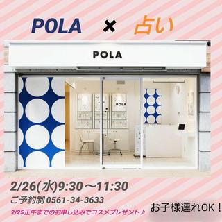 2/26㈬ POLA×占い