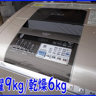 ☆HITACHI/日立☆ビートウォッシュ 洗濯乾燥機 洗濯9/乾...
