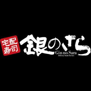 【時給1050円・初心者歓迎】お寿司屋さんのデリバリースタッフ
