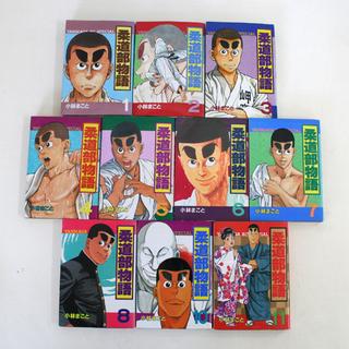 柔道部物語 小林まこと 1~8、10、11巻 計10巻セット 講...