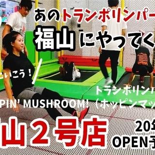 【トランポリンパーク】ホッピンマッシュ!2が福山に新規出店!【7...