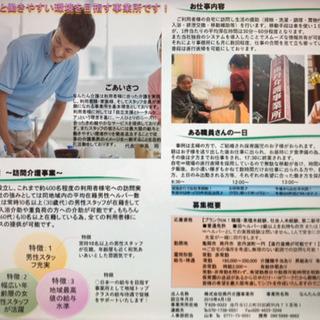 日本一の給与と働きやすさを目指す訪問介護事業所です!
