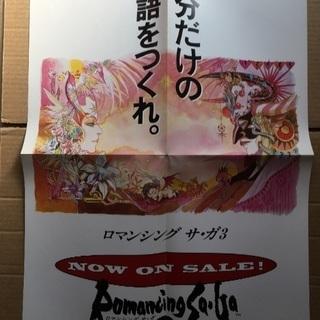 ロマンシングサガ3店頭ポスター