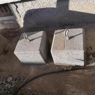ブロックの重り二個 無料で譲ります❗