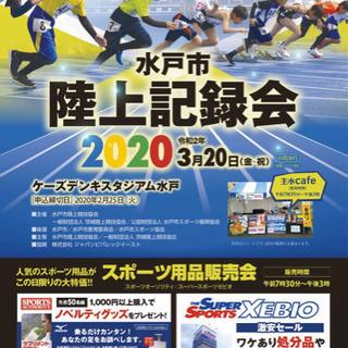 水戸市陸上競技会