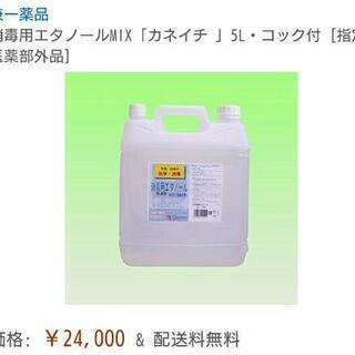 新品 カネイチ 消毒用エタノールmix  5L 手指、皮膚の殺菌...