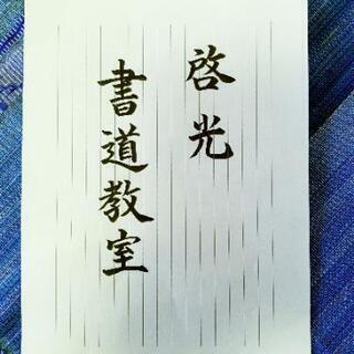 啓光書道教室(日本習字)4月より開設、3月のワンコイン体験…
