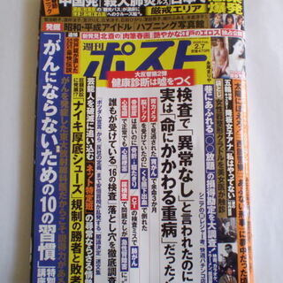 週刊ポスト 2月7日号
