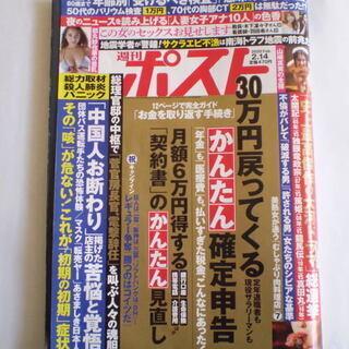 週刊ポスト 2月14日号