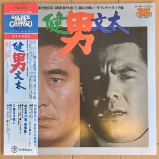 男/健・文太 サウンドトラック LP レコード