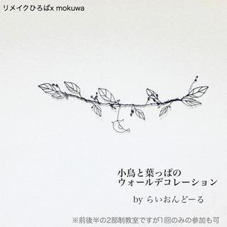 『ワイヤー雑貨・壁飾り〜 小鳥と葉っぱのウォールデコレーション』