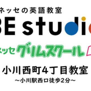 ★ベネッセの英語教室 BE Studio 小川西町4丁目教…
