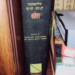 ヒンディー語辞典